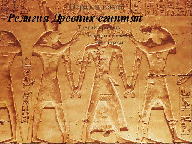 Религия Древних египтян Религия Древних египтян