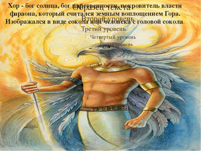 Хор - бог солнца, бог царственности, покровитель власти фараона, который счи...
