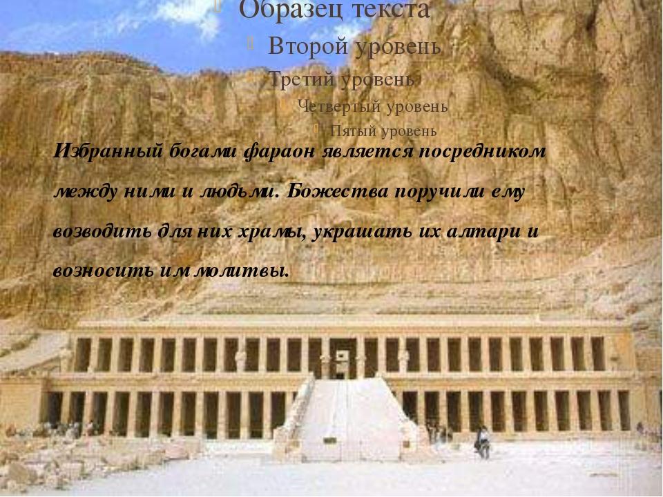 Избранный богами фараон является посредником между ними и людьми. Божества п...