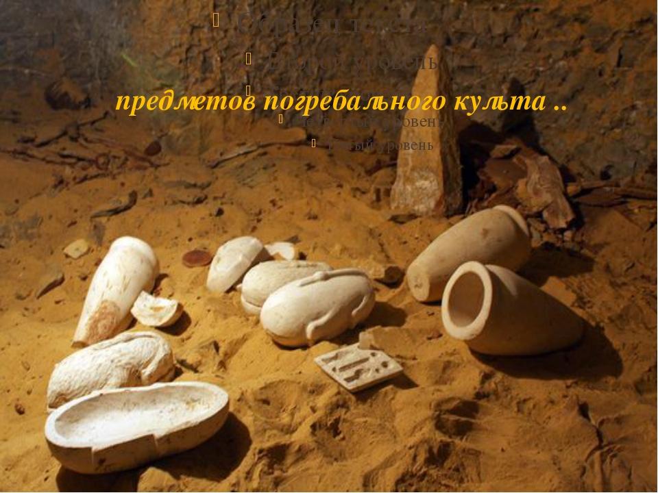 предметов погребального культа ..