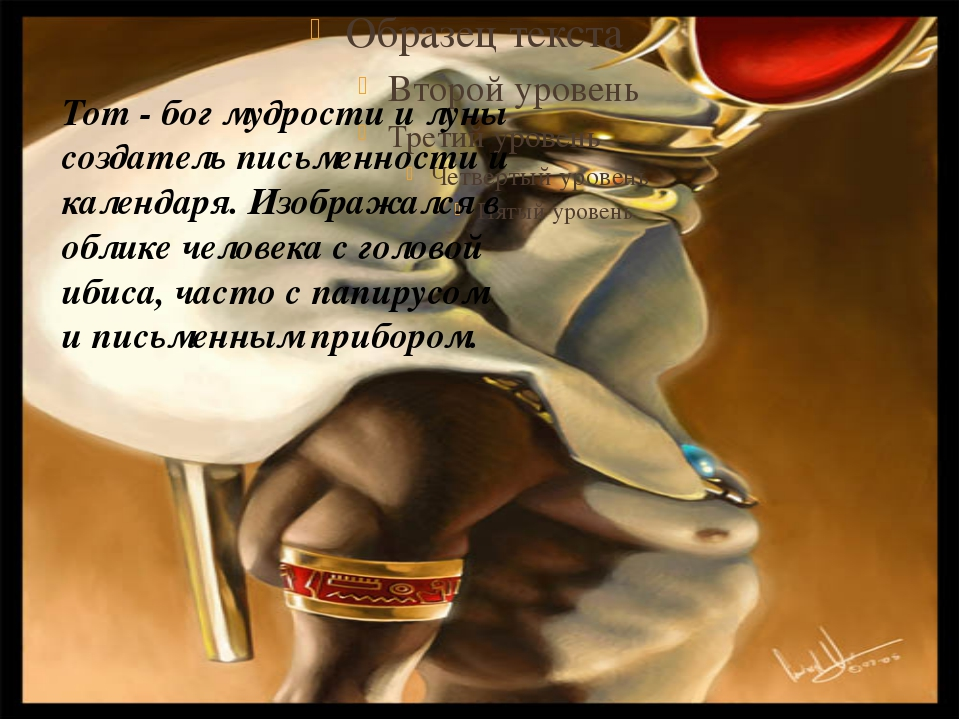 Тот - бог мудрости и луны создатель письменности и календаря. Изображался в...