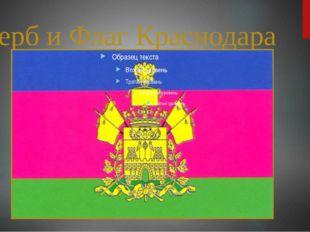 Герб и Флаг Краснодара Краснода́р (основан в 1793 году; до 1920 года — Екатер