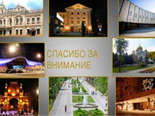 СПАСИБО ЗА ВНИМАНИЕ Перечислить все достоинства Краснодара невозможно. Я оче