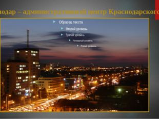 Краснодар – административный центр Краснодарского края Краснодар – администра
