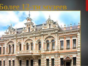 Более 12-ти музеев