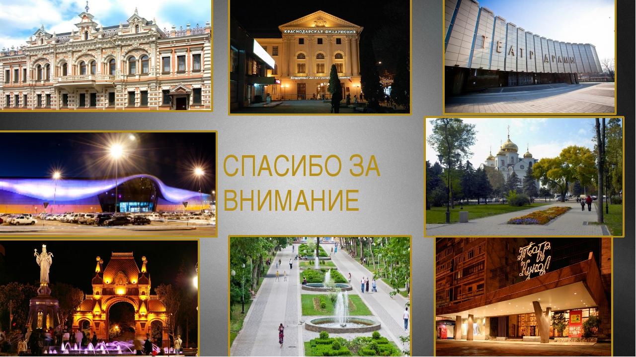 СПАСИБО ЗА ВНИМАНИЕ Перечислить все достоинства Краснодара невозможно. Я оче...