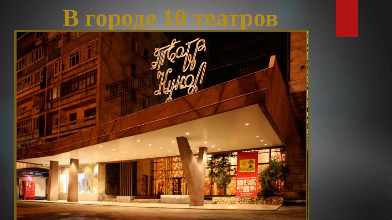 В городе 10 театров