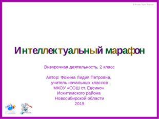 Интеллектуальный марафон © Фокина Лидия Петровна