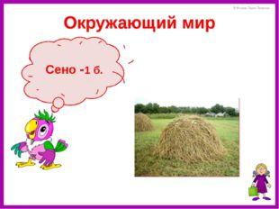 Кто придумал Винни-Пуха? Алан Милн - 2 б. Литературное чтение © Фокина Лидия