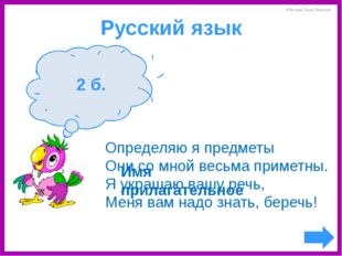 Вставь, где надо, пропущенные буквы в слова. 9 б. Русский язык Машина, чучел