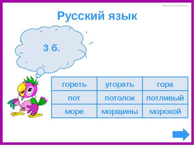 Что это за часть речи? Русский язык 2 б. Определяю я предметы Они со мной вес...