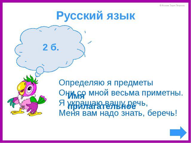 Вставь, где надо, пропущенные буквы в слова. 9 б. Русский язык Машина, чучел...