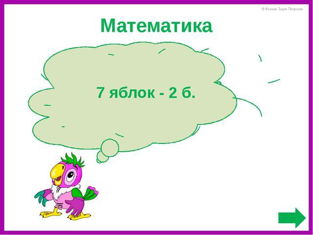 Кто написал сказку про Дюймовочку? Г.-Х. Андерсен - 2 б. Литературное чтение...