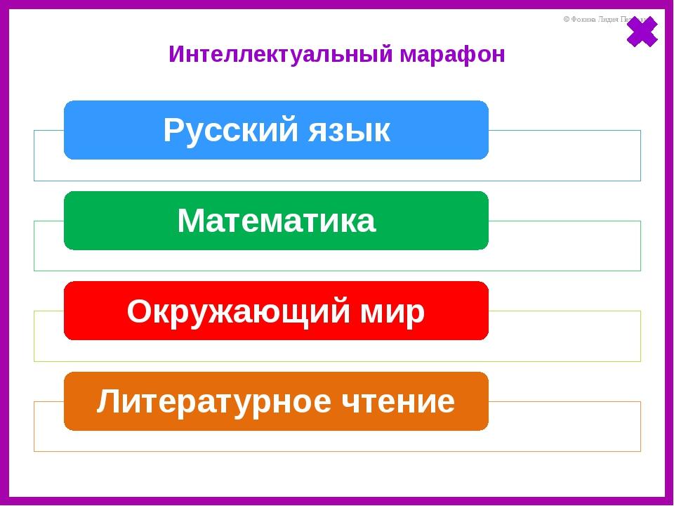 Интеллектуальный марафон Внеурочная деятельность, 2 класс Автор: Фокина Лидия...