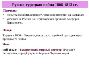 Причины: попытка ослабить влияние Османской империи на Балканах; укрепление Р