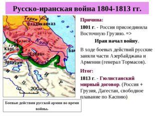 Причина: 1801 г. - Россия присоединила Восточную Грузию. => Иран начал войну.