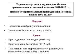 Перечислите успехи и неудачи российского правительства во внешней политике 18