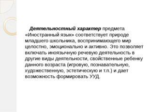Деятельностный характер предмета «Иностранный язык» соответствует природе мл