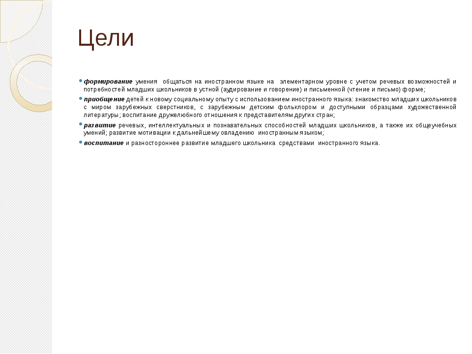 Цели формирование умения общаться на иностранном языке на элементарном уровне...