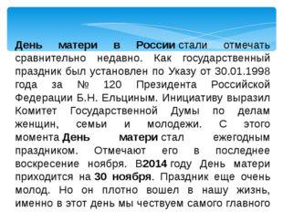 День матери в Россиистали отмечать сравнительно недавно. Как государственный