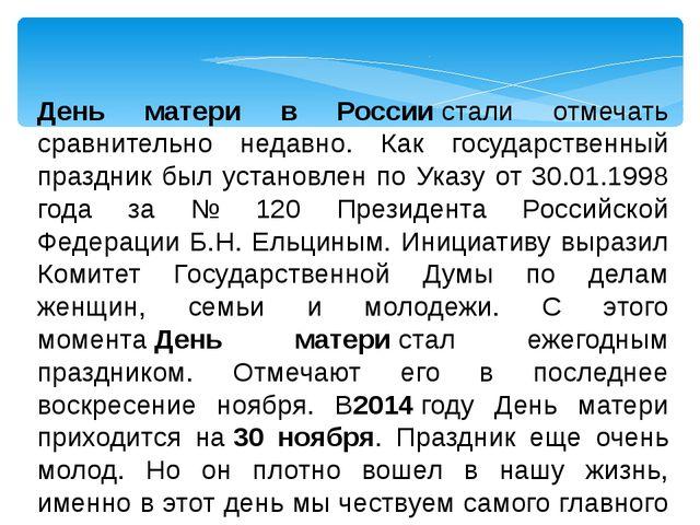 День матери в Россиистали отмечать сравнительно недавно. Как государственный...