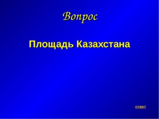 Вопрос Площадь Казахстана ответ