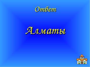 Ответ Алматы