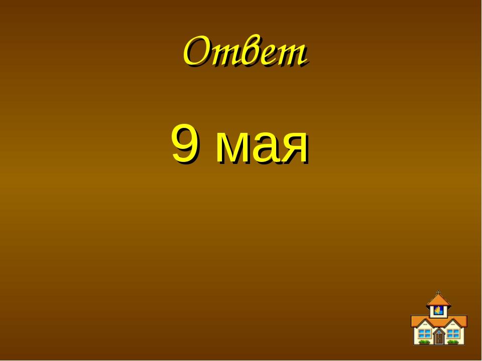 Ответ 9 мая