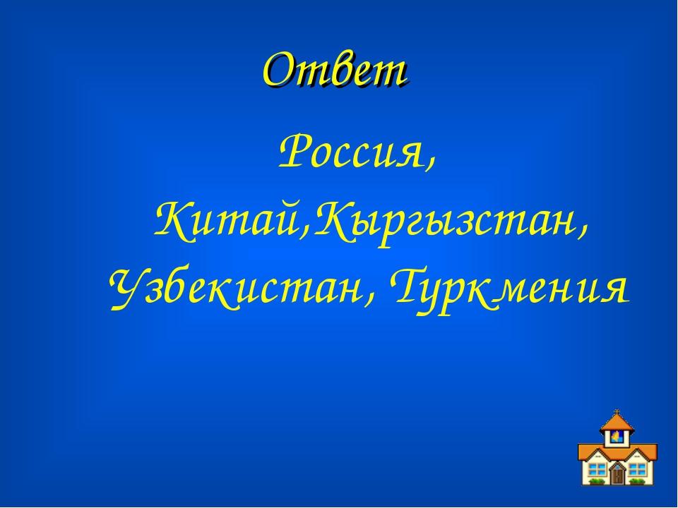 Ответ Россия, Китай,Кыргызстан, Узбекистан, Туркмения