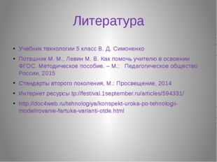 Литература Учебник технологии 5 класс В. Д. Симоненко Поташник М. М., Левин М
