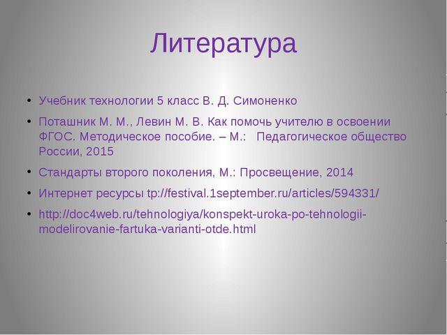 Литература Учебник технологии 5 класс В. Д. Симоненко Поташник М. М., Левин М...