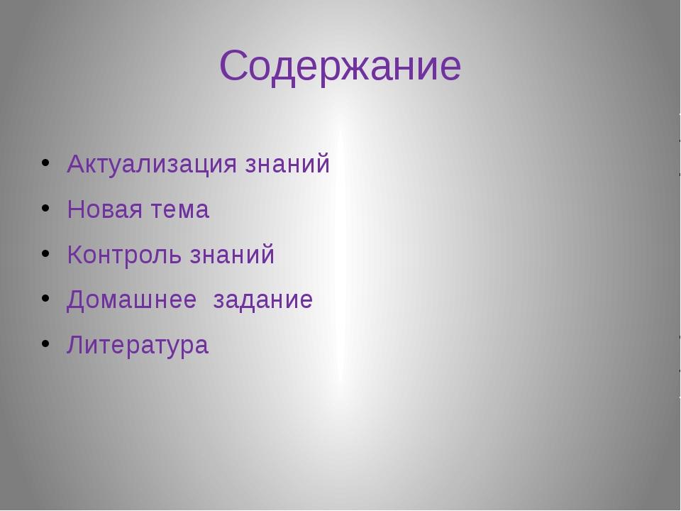 Содержание Актуализация знаний Новая тема Контроль знаний Домашнее задание Ли...