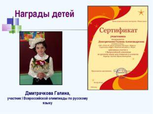 Награды детей Дмитрачкова Галина, участник I Всероссийской олимпиады по русск