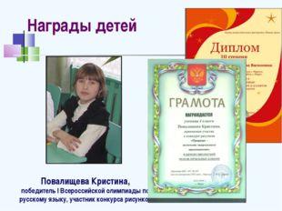 Награды детей Повалищева Кристина, победитель I Всероссийской олимпиады по ру