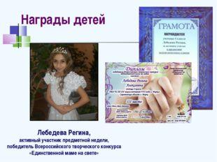 Награды детей Лебедева Регина, активный участник предметной недели, победител