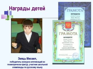 Награды детей Заяць Михаил, победитель конкурса аппликаций из геометрически ф
