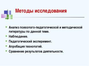 Методы исследования Анализ психолого-педагогической и методической литературы
