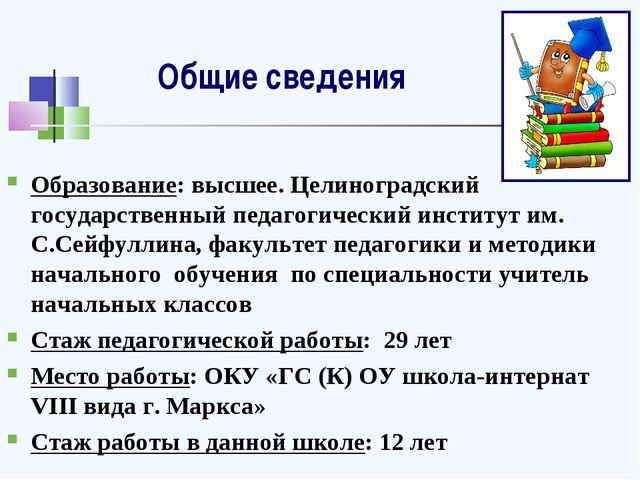 Общие сведения Образование: высшее. Целиноградский государственный педагогиче...