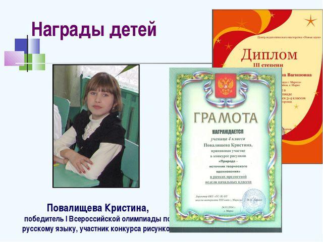 Награды детей Повалищева Кристина, победитель I Всероссийской олимпиады по ру...