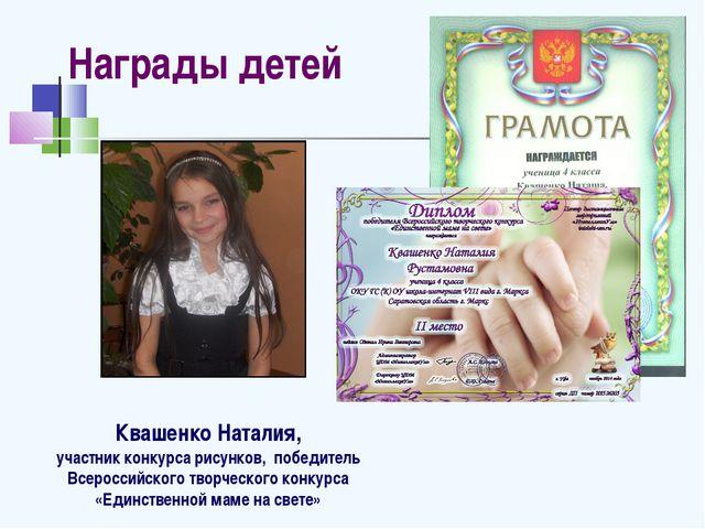 Награды детей Квашенко Наталия, участник конкурса рисунков, победитель Всерос...