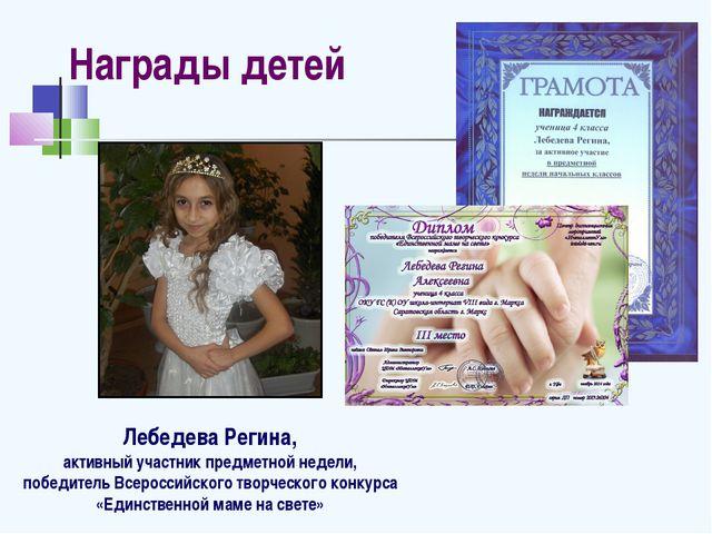 Награды детей Лебедева Регина, активный участник предметной недели, победител...
