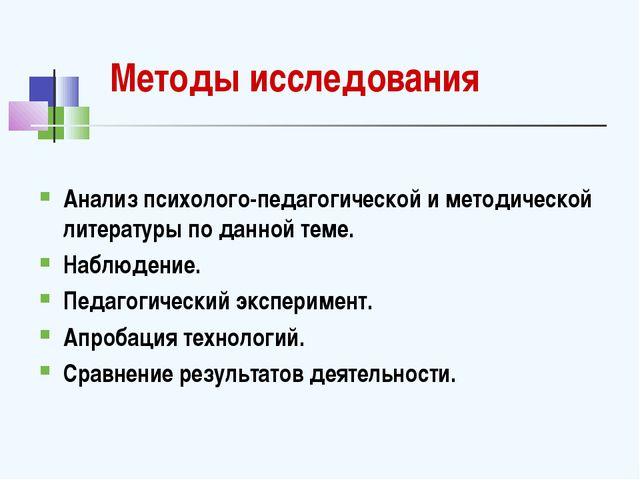 Методы исследования Анализ психолого-педагогической и методической литературы...