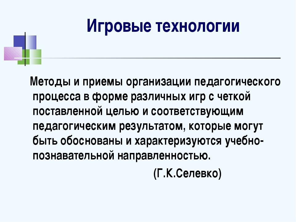 Игровые технологии Методы и приемы организации педагогического процесса в фор...