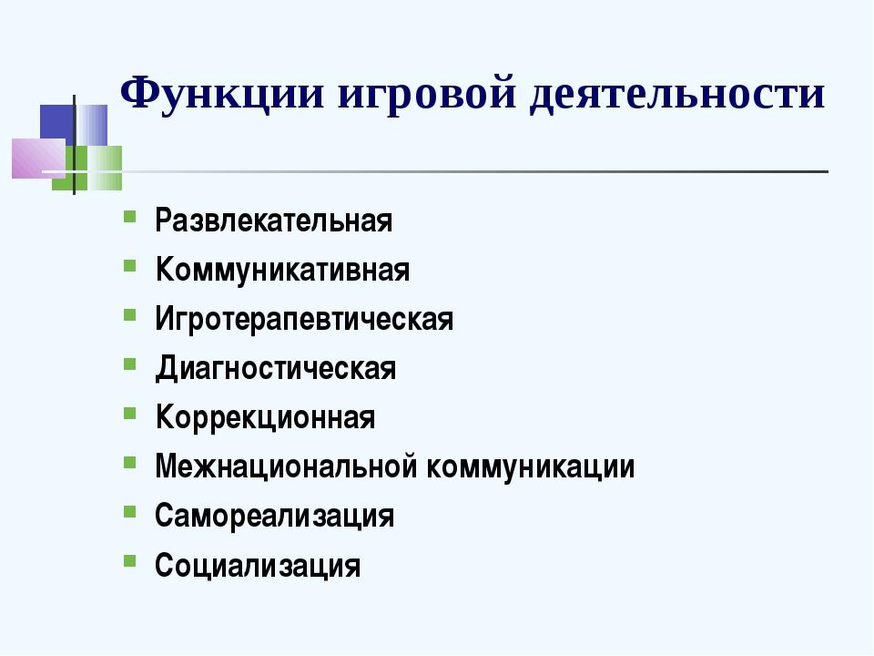 Функции игровой деятельности Развлекательная Коммуникативная Игротерапевтичес...