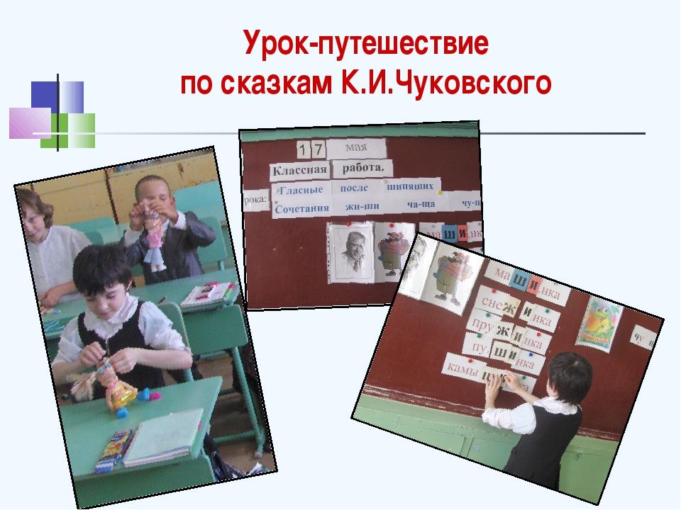 Урок-путешествие по сказкам К.И.Чуковского