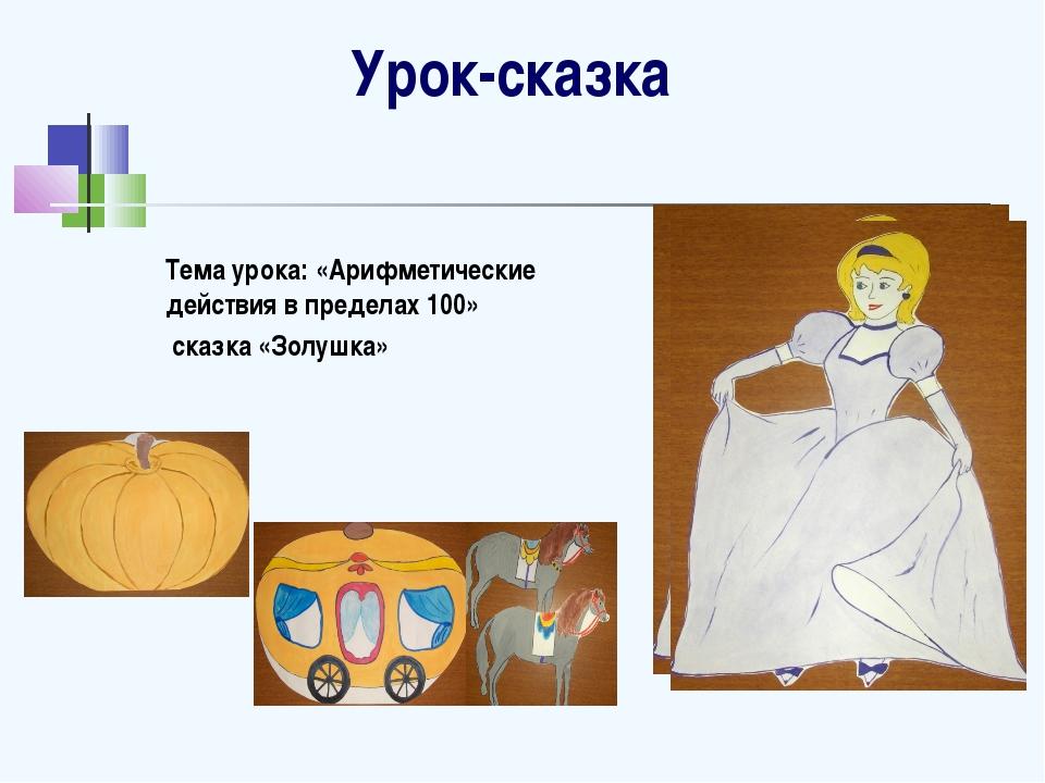 Урок-сказка Тема урока: «Арифметические действия в пределах 100» сказка «Золу...