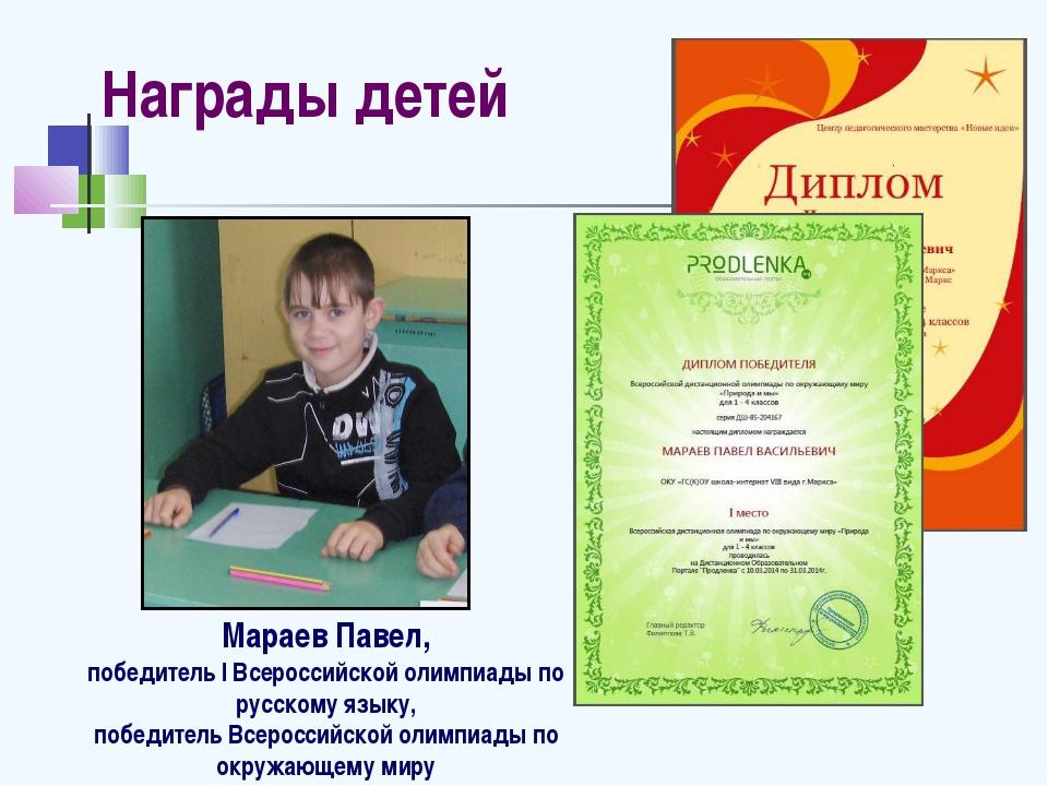 Награды детей Мараев Павел, победитель I Всероссийской олимпиады по русскому...