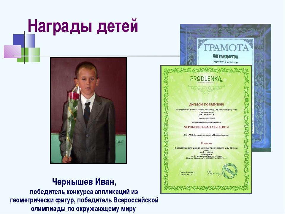 Награды детей Чернышев Иван, победитель конкурса аппликаций из геометрически...