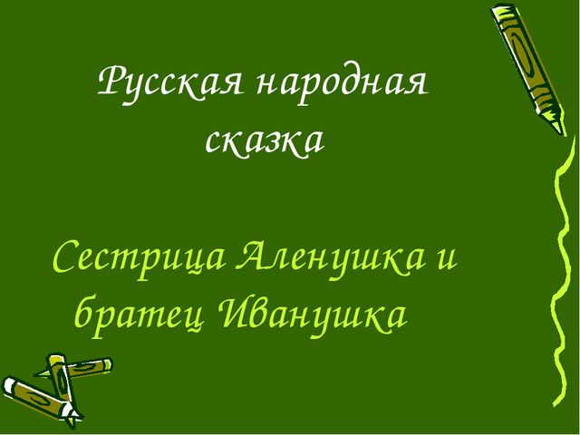 Русская народная сказка Сестрица Аленушка и братец Иванушка