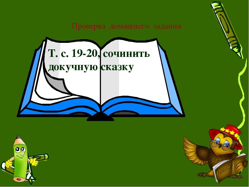 Проверка домашнего задания Т. с. 19-20, сочинить докучную сказку